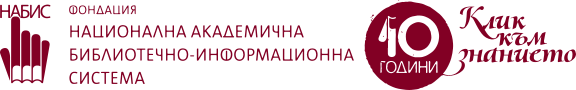 Национална академична библиотечно-информационна система (НАБИС)