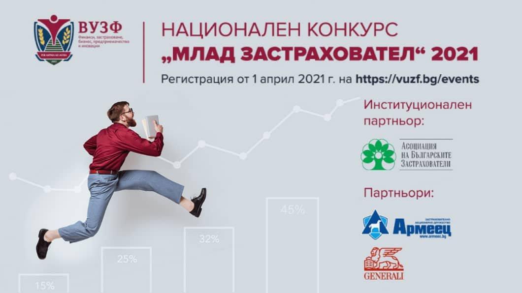 """Национален конкурс за студенти и млади специалисти """"Млад застраховател"""""""