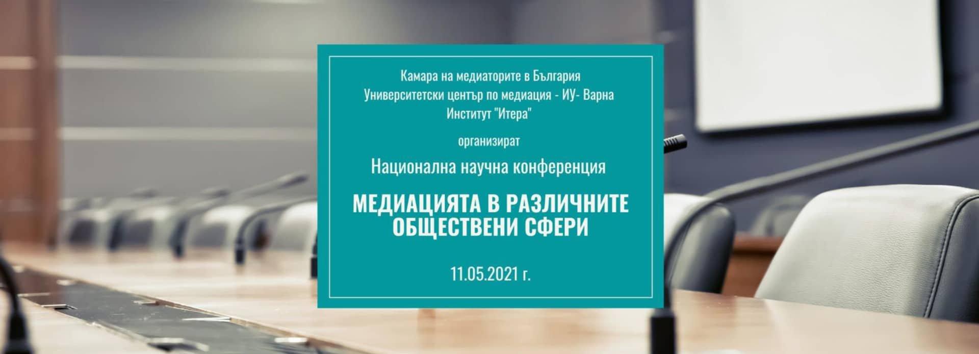 """Национална научна конференция """"Медиацията в различните обществени сфери"""""""