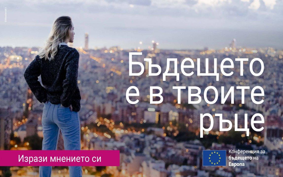 Конференция за бъдещето на Европа