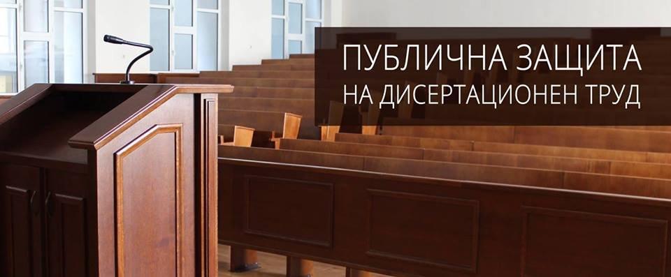 Публична защита на дисертационен труд