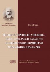 Монографична книга за историята на ИУ – Варна на проф. д.и.н. Иван Русев