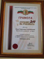 """Студентът на годината в """"Стопански науки"""" отново е от ИУ – Варна, 16 декември 2019 г."""